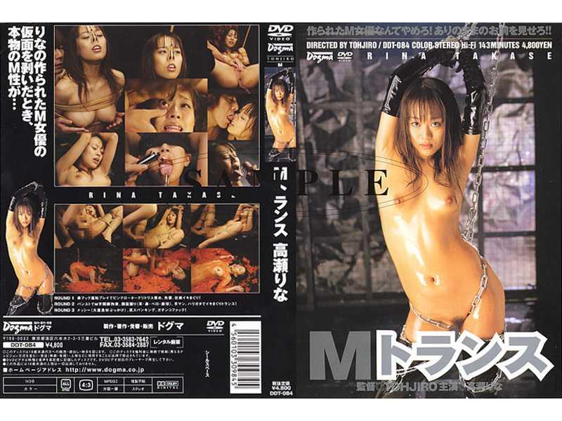 DDT-084 Rina Takase M Transformer –  Dogma