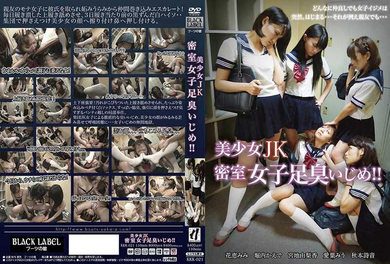 KKK-021 Pretty JK Behind Closed Doors Girls Smelly Feet Bullying! ! –  Black Label (bu-tsu No Kan)