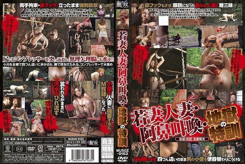 MUSOZ-0163 Special Training Of Young Wife Married Abikyokan-hell –  Musou (ei Ten)