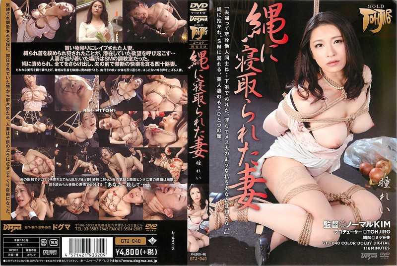 GTJ-040 Wife Hitomi Example Was Cuckold In Rope –  Gold TOHJIRO Label