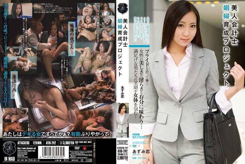 ATID-242 Beautiful Woman Accountant Whore Development Project Azumi Love –  In Mad