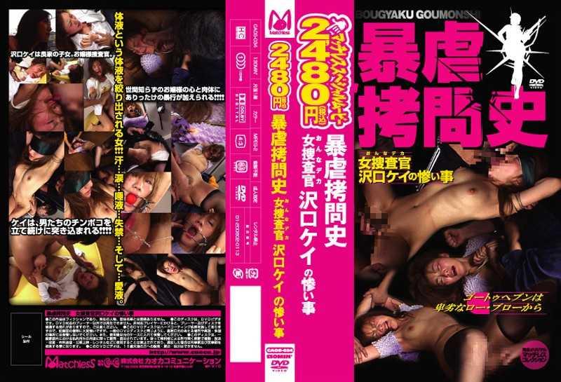 CAOS-034 Kei Sawaguchi A Cruel Thing (big Girl) Woman History Torture Investigator Violence –  Matchless