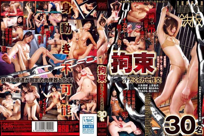 TOMN-045 Restraint Sweat Capitalize Intercourse –  TEPPAN SPECIAL