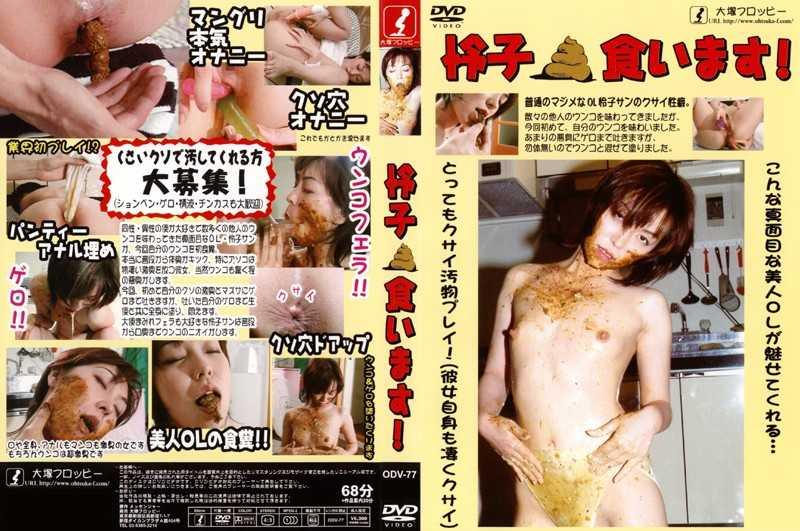 ODV-77 Reiko Also Eat! –  Ootsuka Furoppi-