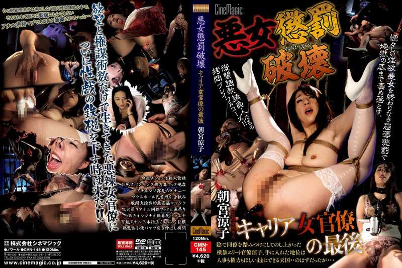 CMN-145 Last Asamiya Ryoko Of Vanity Fair Punishment Destruction Career Woman Bureaucracy –  Noir