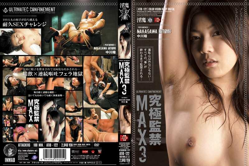 ATID-122 Hitomi Nakagawa Ultimate Confinement MAX 3 –  In Mad