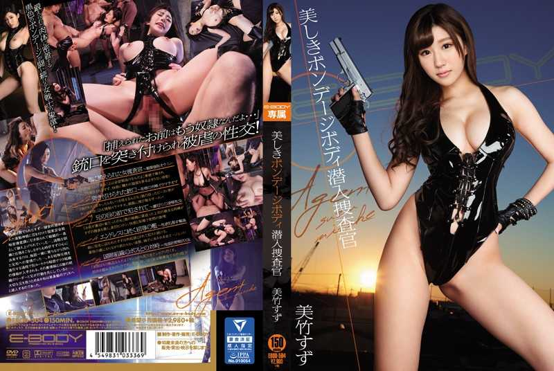 EBOD-504 Beautiful Bondage Body Undercover Investigator Yoshitake Tin –  E-body