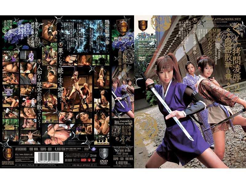 SSPD-031 Chapter 2 Of Sange Covert Torture Humiliation Kunoichi –  Super Special
