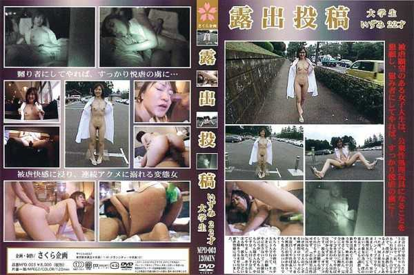 MPD-003 Outdoor Exhibitionist Post 03 –  Sakura Kikaku