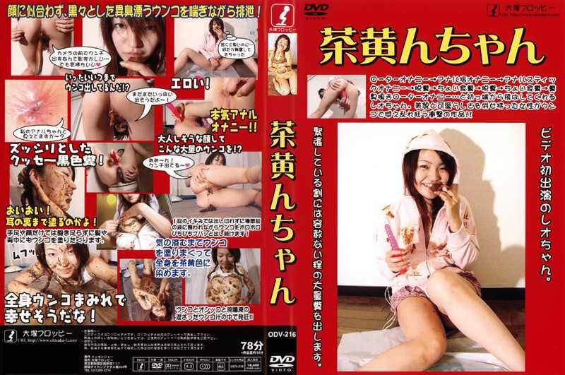 ODV-216 N Chan Yellow Tea –  Ootsuka Furoppi-