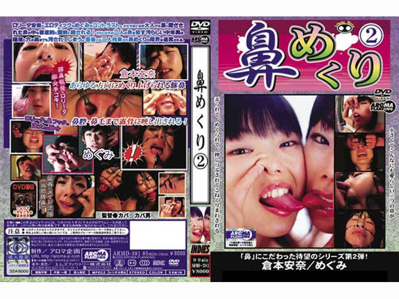 ARMD-381 2 Flip Nose –  Aroma