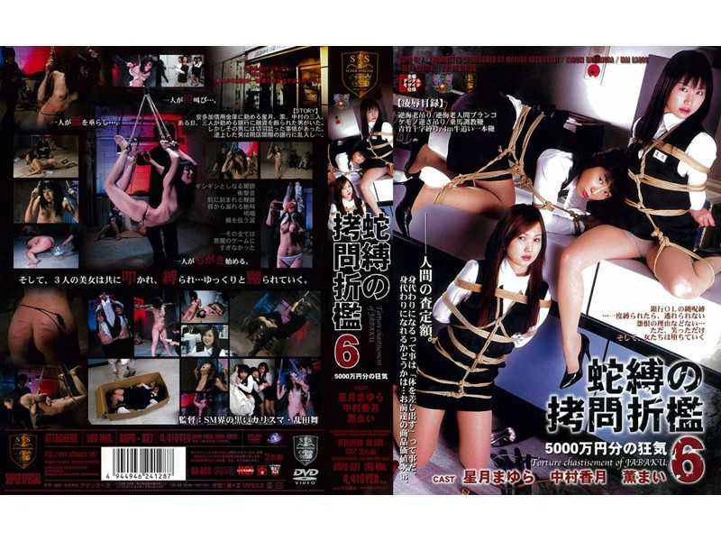 SSPD-027 6 50 Million Yen Worth Of Madness Chastisement Snake Tied Torture –  Super Special