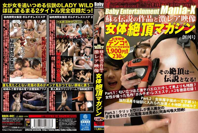 DBEX-001 Baby Entertainment Mania-X Works Revives Legendary Rhea Video Booty Climax Magazine First Issue –  Baby Entertainment