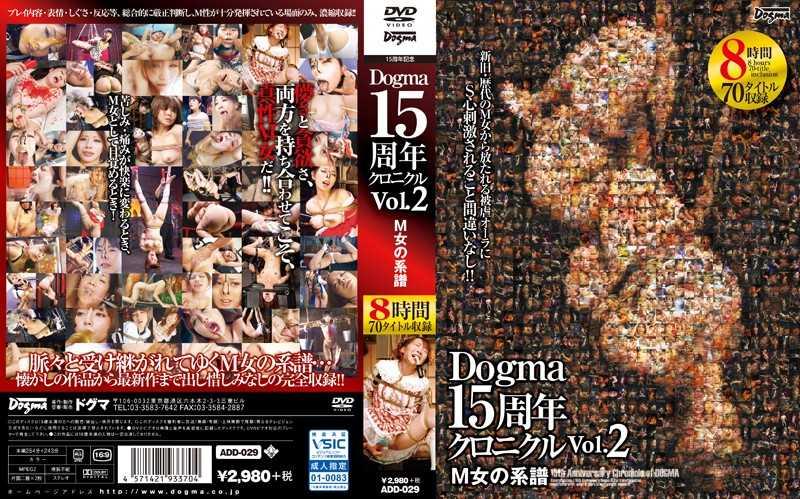 ADD-029 Dogma 15 Anniversary Chronicle Vol.2 M Woman Of Genealogy –  Dogma