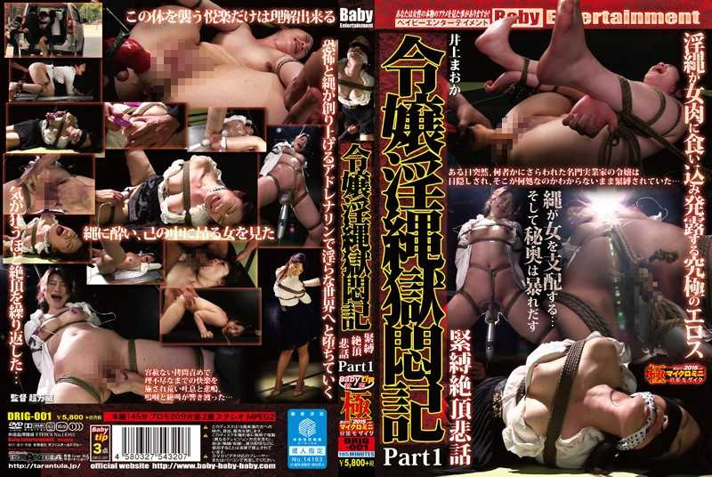 DRIG-001 Daughter Horny Rope Prison Bondage Climax Heartbreaking Story Part1 Inoue Maoka –  Baby Entertainment