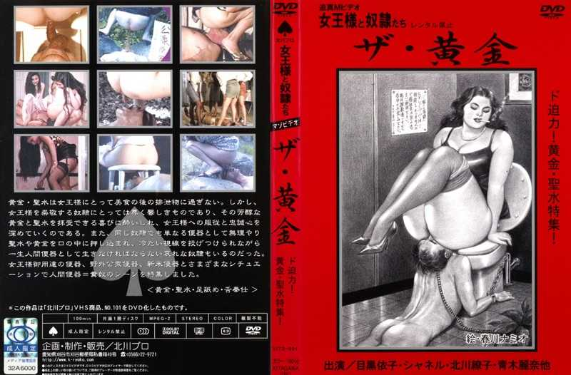 KITD-001 The Golden Queen And Slaves True Adding M Video –  Kitagawa Puro