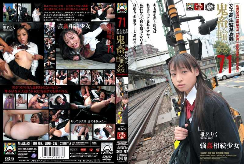 SHKD-292 71 Brutal Gangbang Rape School Girls Confinement –  Shi Yoru Aku