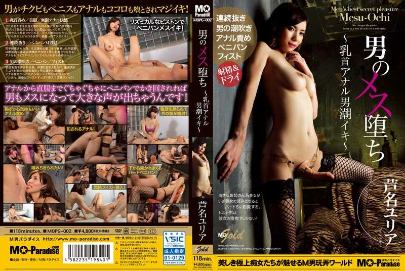 MOPG-002 Male Female Fallen – Nipple Anal Man Tide Iki-Ashina Yulia –  MO Gold