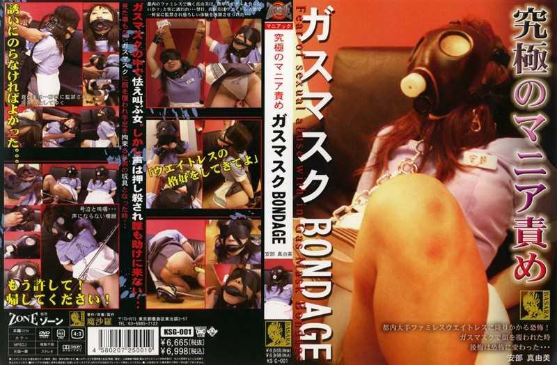 KSG-001 Mayumi Abe Gas Mask BONDAGE –  Ma Sara