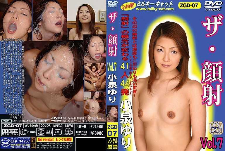 ZGD-07 The Bukkake Facial Vol.7 Yuri Koizumi –  Milky-Cat