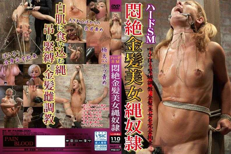 PPBB-007 Hard SM Lesbian Couples Blonde Rope Slave Vol.01 –  PAINBLOOD / Mousouzoku