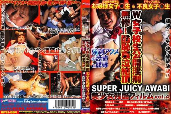 DPSJ-004 Slutty 刑 Horrible Public School Girls Cruel Girl VOL.4 W Film! 哀 Cry Climax Cruel Shame –  So Baku Han