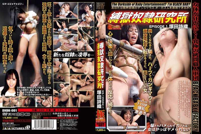 DXDK-001 Bakugoku Slaves Institute EPISODE 1 Tsukada Shiori –  Black Baby