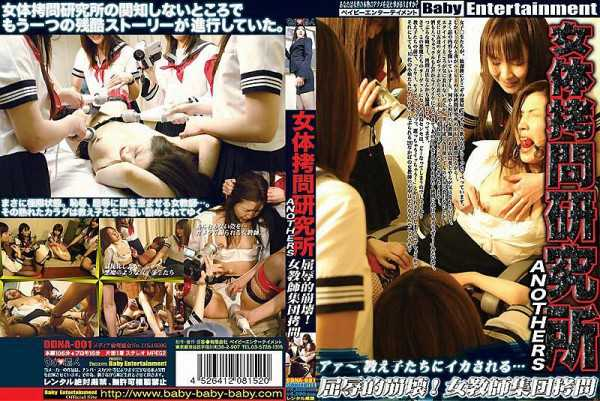 DDNA-001 Institute For Torture And Humiliating Collapse ANOTHERS Booty! Torture Female Teacher Population –  Do Shirouto