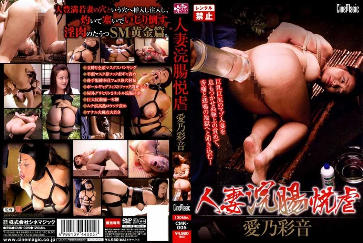 CMK-005 Married Sadist Pleasure of Enema Aino Ayane –  Kanjuku
