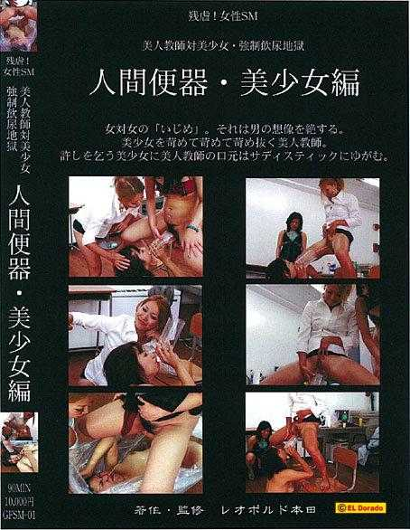 GFSM-01 beauty teacher versus Pretty forced drinking urine hell human urinal Pretty Tied