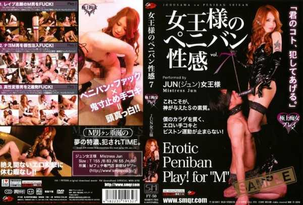 FT-50 Femdom Strap-on Dildo 7 JUN Sexual Feeling Of The Queen –  Kui-nro-do