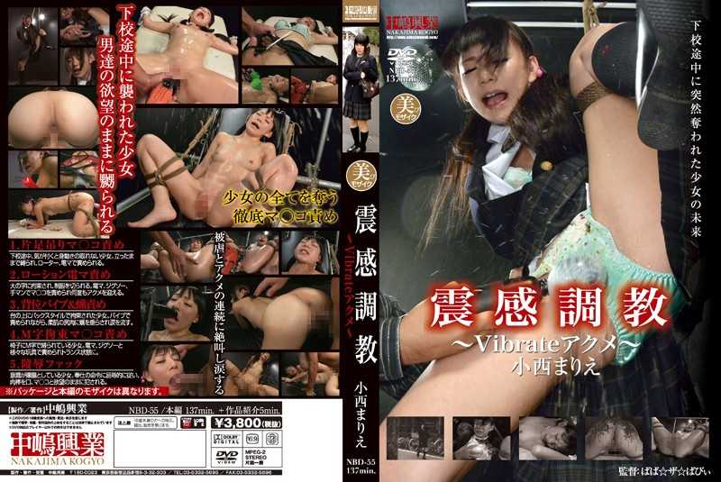 NBD-55 Xingang Torture ~ ~ Vibrate Acme Konishi Marie –  Nakashima Kougyou