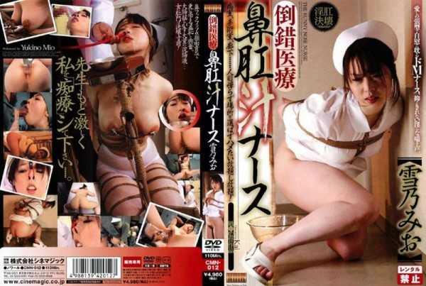CMN-012 Mio Yukino Anal Juice Nose Nurse Medical Perversion –  Noir