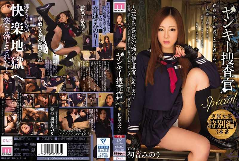 MIDE-341 Yankee Investigator Special Hatsune Minori –  Moodyz Diva