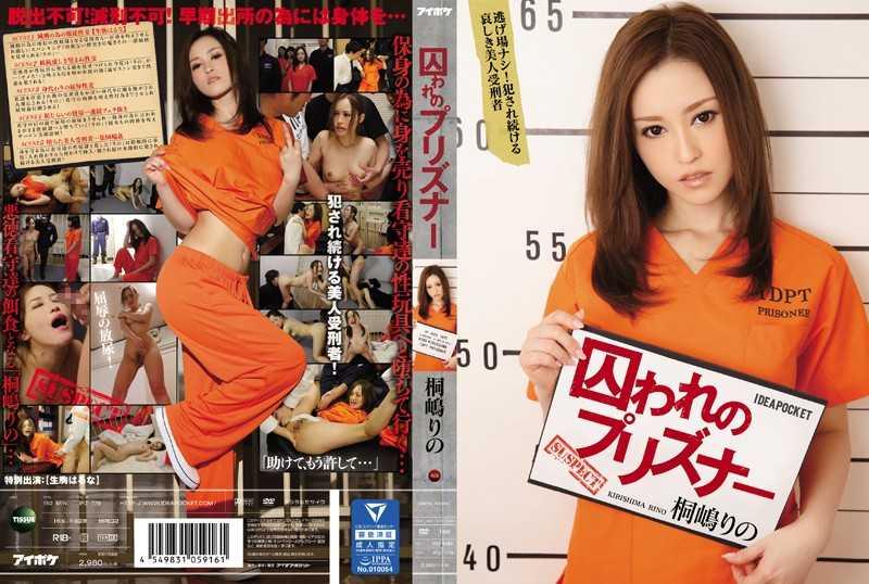IPZ-779 Prisoner Escape Without Bond!Sorrowful Beauty Inmates Fucked Continue Rino Kirishima Haruna Ikoma –  Tissue