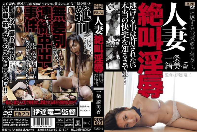 DTRS-023 Until Know The Real Pleasure That Married Woman Screaming Rape Run Away It Is Not Allowed … Article Ayaginu Mika –  FA Pro Ryuuji