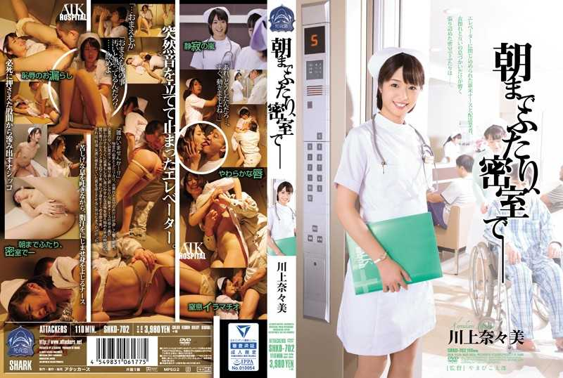 SHKD-702 Futari Until The Morning, Behind Closed Doors – Nanami Kawakami –  Shi Yoru Aku