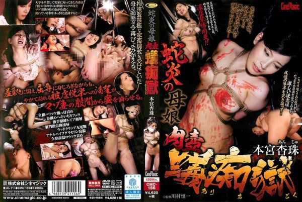 CMC-156 Mother And Daughter Meat Jar Ant Slutty Hell Hongu Anzutama Of Snake Flame –  Collect