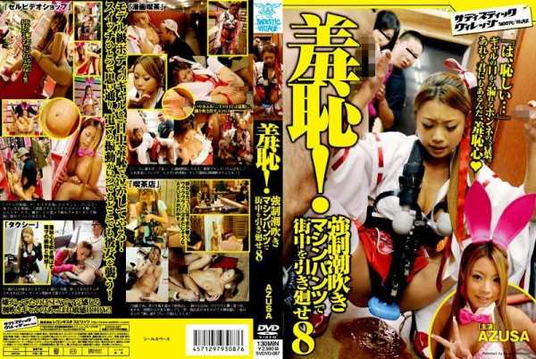 SVDVD-087 Shame! 8 AZUSA Murder Pull The Pants In The City On The Machine Forced Squirting –  Sadistic Village
