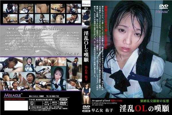 Uncen Sm-miracle-e0329 Nasty OL plea of bondage turbulent 交顔 morphisms of delusion – Yuko Saotome