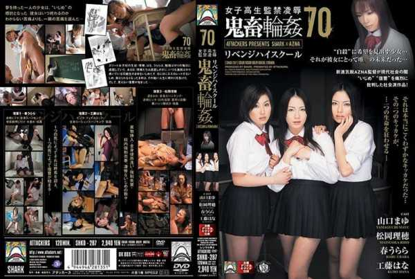 SHKD-287 70 High School Revenge Devil Gangbang Rape School Girls Confinement –  Shi Yoru Aku