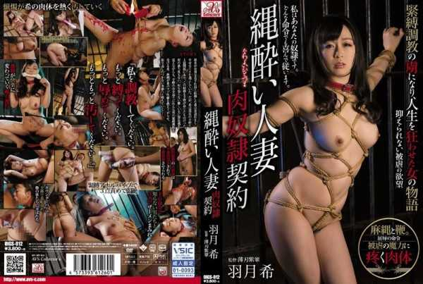 OIGS-012 Rope Sickness Married Meat Slave Contract Nozomi Hazuki –  AVSCollectors