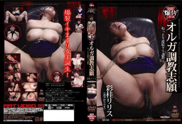 ADVNSR-004 Olga Torture Applicants Color Wig Lilith –  Art Video