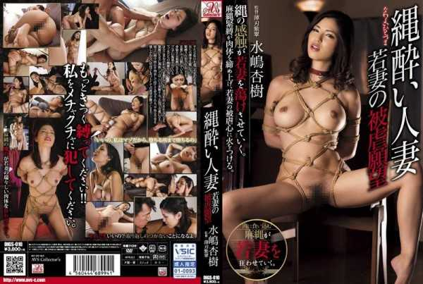 OIGS-010 Of Rope Sickness Married Wife Masochistic Desire Mizushima Anjou –  AVSCollectors