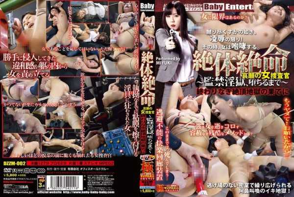 DZZM-002 Desperate Situation!The Ojima Miyuki The Ends Of The Climax Hell Endless ~ ~ Female Agent Captivity  Of Entreaty, Up Goes Down –  Baby Entertainment
