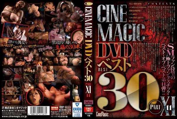 CMC-167 Cinemagic DVD Best 30 PartXI –  Collect