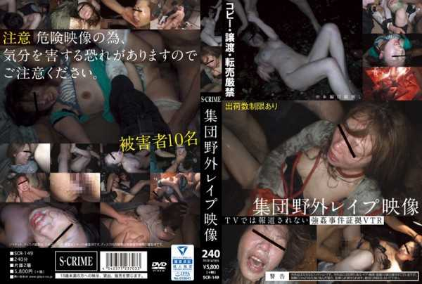 SCR-149 Population Outdoors Rape Video –  S-crime