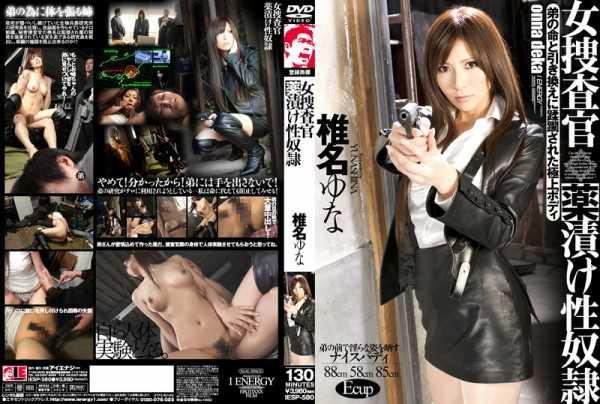 IESP-580 Yuna Shiina Drugged Sex Slave Woman Investigator –  Iesp