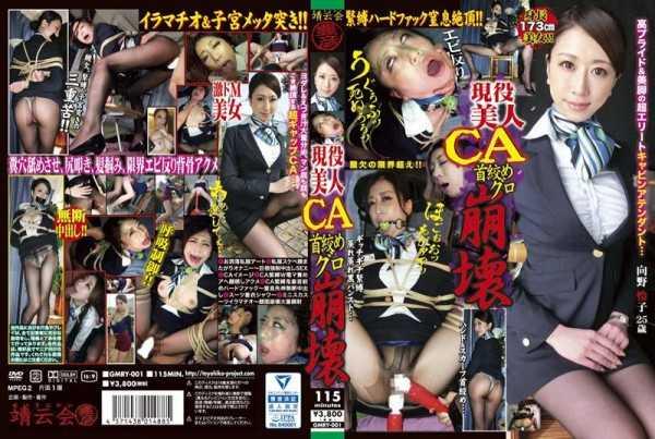 GMRY-001 Active Beauty CA Choking Gros Collapse Reiko Kono –  Yasushiun-kai