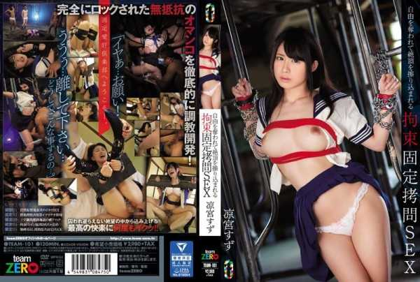 TEAM-101 Restraint Fixed Torture Sex Susumiya Tin Rubbed Cum Been Deprived Of Their Freedom –  teamZERO